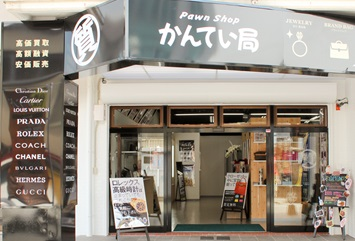 shop_minamikumamoto01.jpg