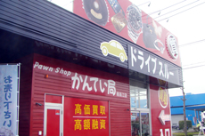shop_minamitakae02.jpg