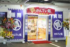 shop_ph02.jpg